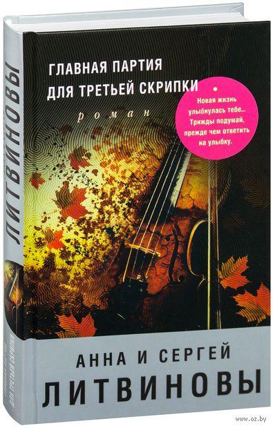 Главная партия для третьей скрипки — фото, картинка