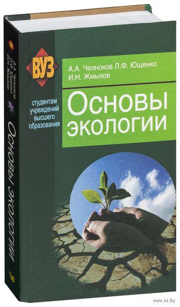 Основы экологии — фото, картинка