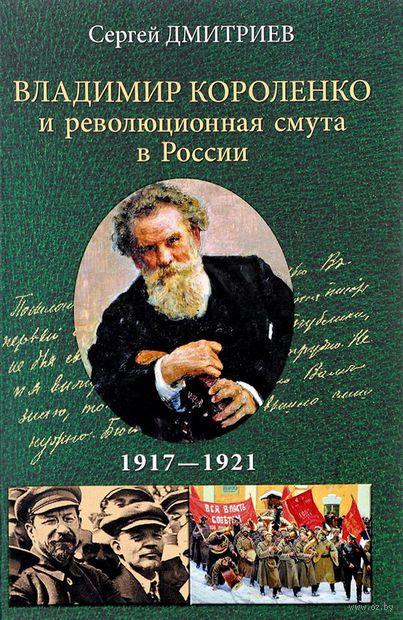 Владимир Короленко и революционная смута в России. 1917 - 1921 — фото, картинка
