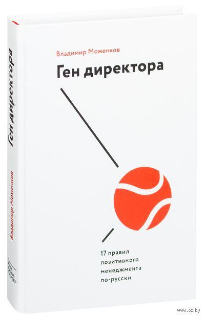 Ген директора. 17 правил позитивного менеджмента по-русски — фото, картинка