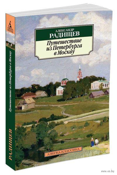 Путешествие из Петербурга в Москву (м). Александр Радищев