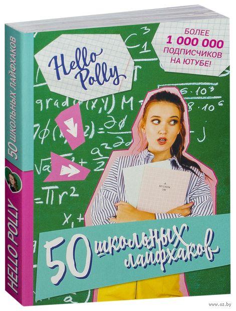 HelloPolly. 50 школьных лайфхаков — фото, картинка