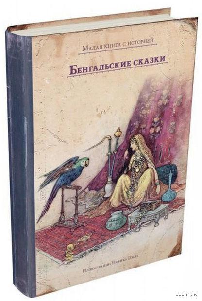 Бенгальские сказки — фото, картинка