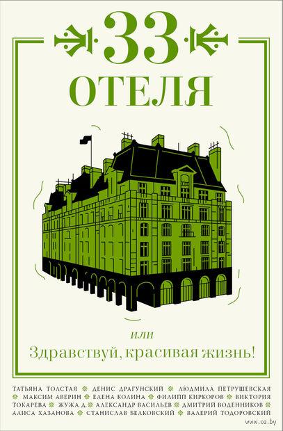 33 отеля, или Здравствуй, красивая жизнь! — фото, картинка