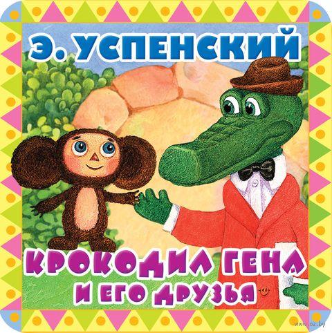 Крокодил Гена и его друзья — фото, картинка