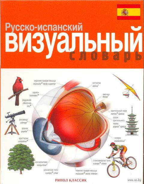 Русско-испанский визуальный словарь. Жан-Клод Корбей, Арман Аршамбо