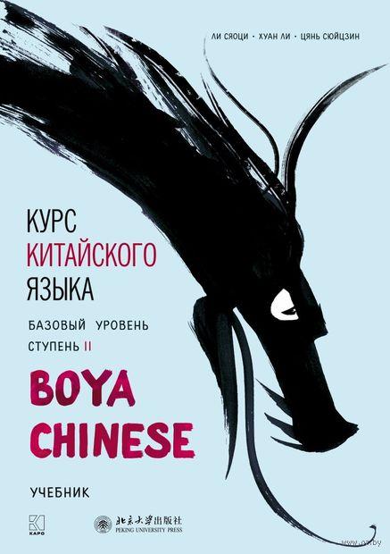 """Курс китайского языка """"Boya Chinese"""". Базовый уровень. Ступень 2 — фото, картинка"""