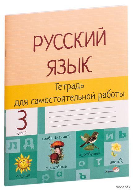 Русский язык. Тетрадь для самостоятельной работы. 3 класс — фото, картинка