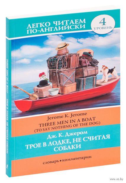Трое в лодке, не считая собаки. Уровень 4 — фото, картинка