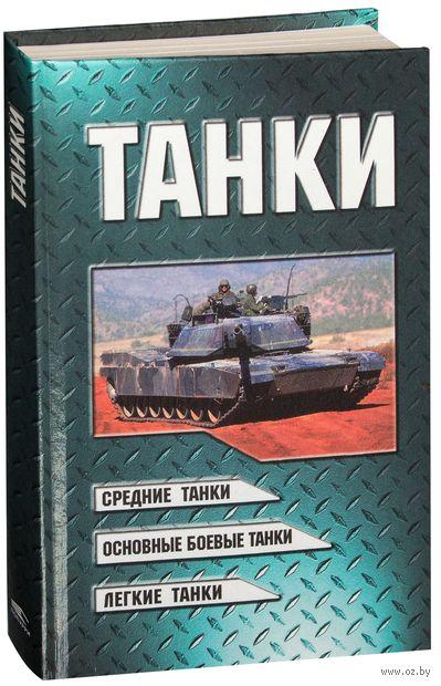 Танки. Виктор Шунков