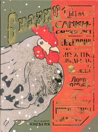 Сказки по изданиям Кнебеля (красная)