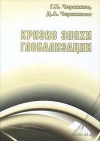 Кризис эпохи глобализации. Геннадий Черников, Диана Черникова