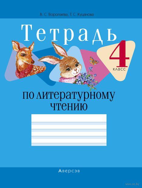 Тетрадь по литературному чтению. 4 класс. Валентина Воропаева, Татьяна Куцанова