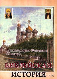 Библейская история. Архимандрит Венедикт (Князев)