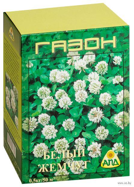 "Газон ""Белый жемчуг"" (Упаковка 500 грамм)"