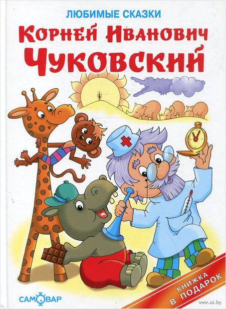 Корней Чуковский. Любимые сказки. Корней Чуковский