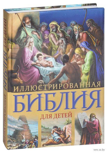 Иллюстрированная Библия для детей — фото, картинка