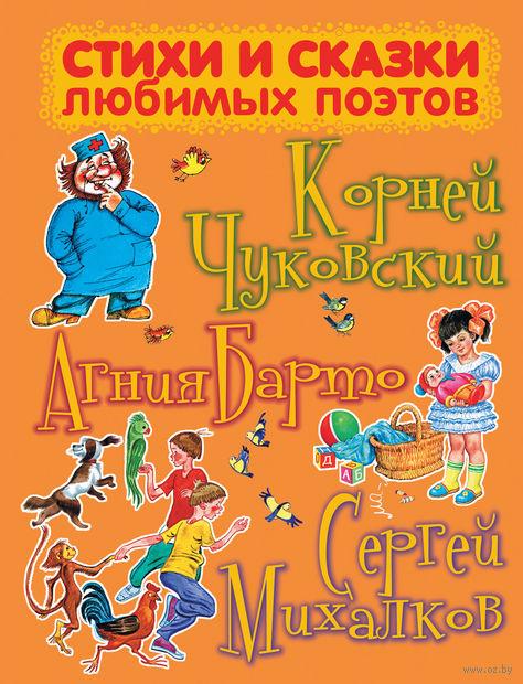 Стихи и сказки любимых поэтов. Агния Барто, Самуил Маршак, Сергей Михалков