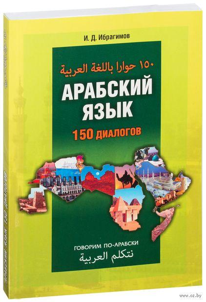 Арабский язык. 150 диалогов — фото, картинка