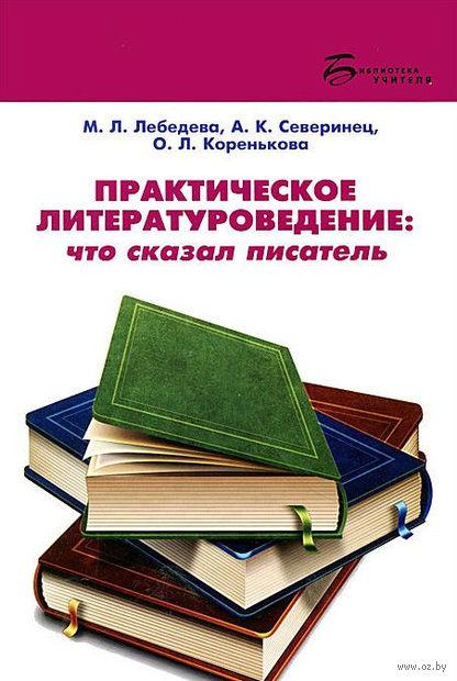 Практическое литературоведение: что сказал писатель. Ольга Коренькова, Анна Северинец, Марина Лебедева