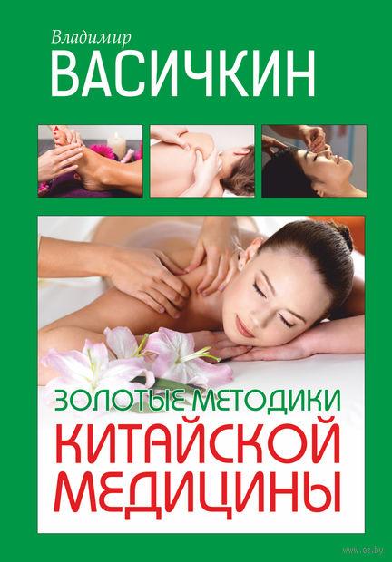 Золотые методики китайской медицины. Владимир Васичкин