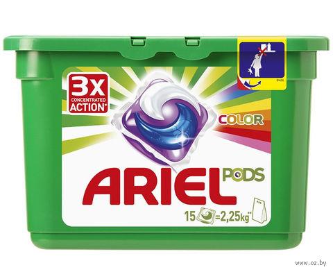 """Гель для стирки в капсулах 3 в 1 """"Ariel Pods. Color"""" (15 шт.)"""