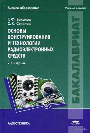 Основы конструирования и технологии радиоэлектронных средств. Геннадий Баканов, Сергей Соколов