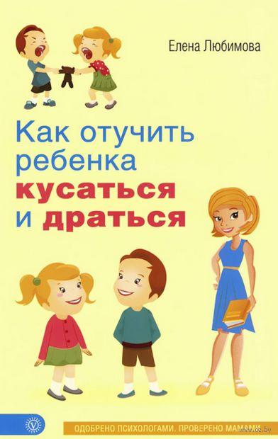 Как отучить ребенка кусаться и драться. Елена Любимова