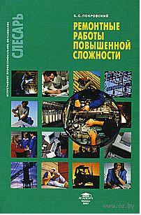 Ремонтные работы повышенной сложности. Борис Покровский