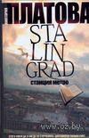 Stalingrad. Станция метро. Виктория Платова