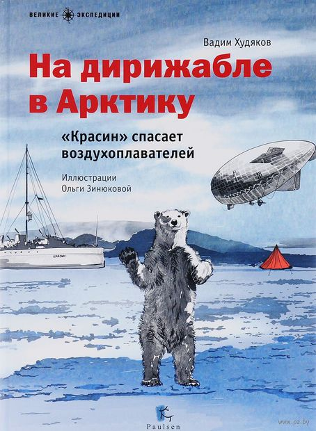 "На дирижабле в Арктику. ""Красин"" спасает воздухоплавателей — фото, картинка"
