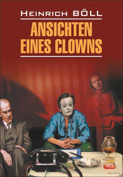 Ansichten Eines Clowns — фото, картинка