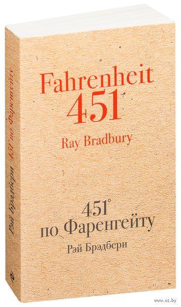 451 градус по Фаренгейту (м) — фото, картинка