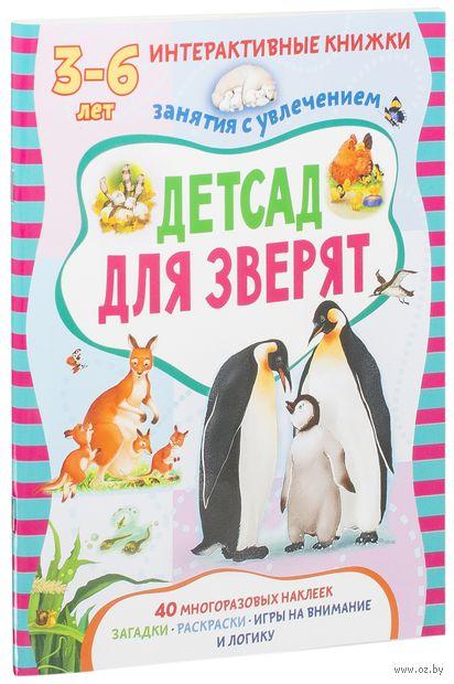 Детсад для зверят. Интерактивная книжка с наклейками — фото, картинка