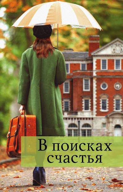 В поисках счастья (Комплект из 4-х книг) — фото, картинка