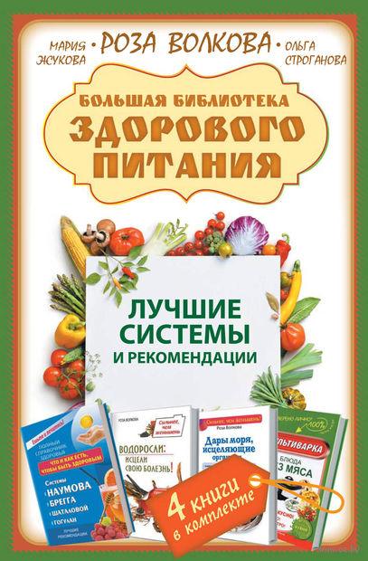Большая библиотека здорового питания. Лучшие системы и рекомендации (Комплект из 4-х книг) — фото, картинка