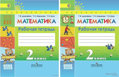 Математика. 2 класс. Рабочая тетрадь. В двух частях — фото, картинка