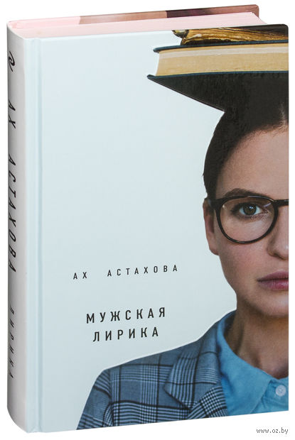 Ах Астахова. Мужская и женская лирика — фото, картинка