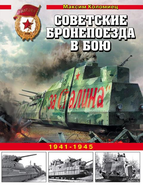 Советские бронепоезда в бою. 1941-1945 — фото, картинка
