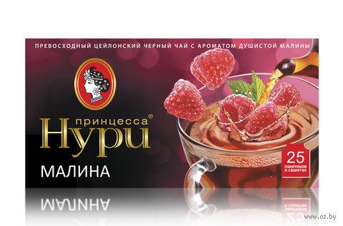 """Чай черный """"Принцесса Нури. Малина"""" (25 пакетиков) — фото, картинка"""