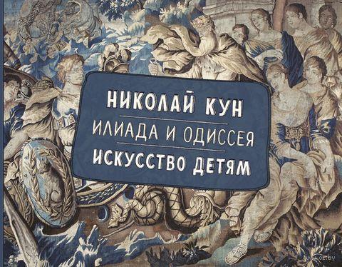 Илиада и Одиссея. Искусство детям — фото, картинка