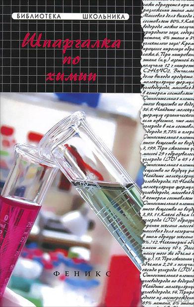 Шпаргалка по химии. Наталия Копылова