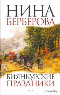 Биянкурские праздники. Нина Берберова