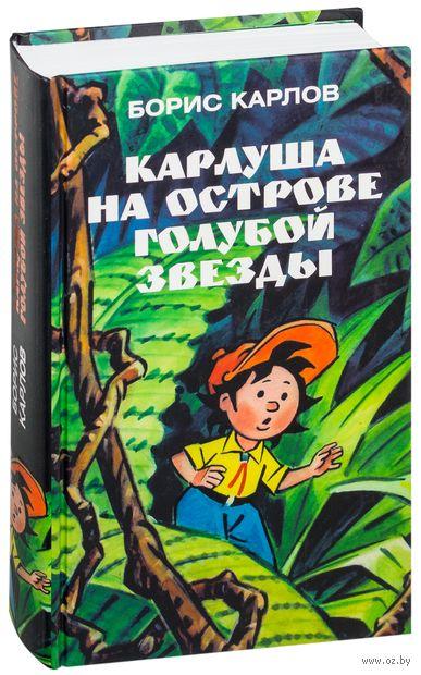 Карлуша на острове Голубой Звезды. Борис Карлов