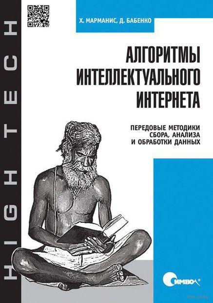 Алгоритмы интеллектуального Интернета. Х. Марманис, Д. Бабенко
