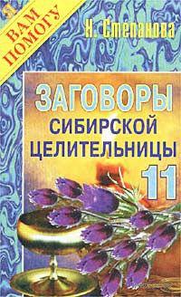 Заговоры сибирской целительницы - 11. Наталья Степанова