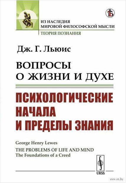 Вопросы о жизни и духе. Психологические начала и пределы знания — фото, картинка