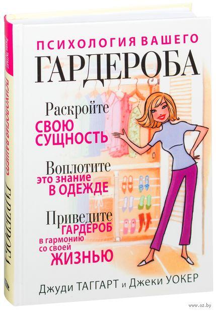 Психология вашего гардероба. Джуди Таггарт