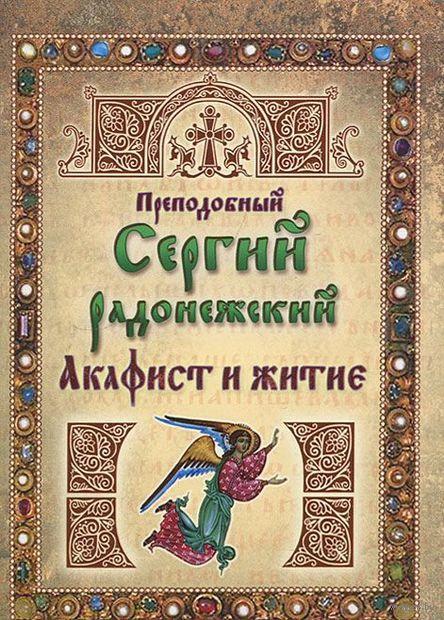 Преподобный Сергий Радонежский. Акафист и житие