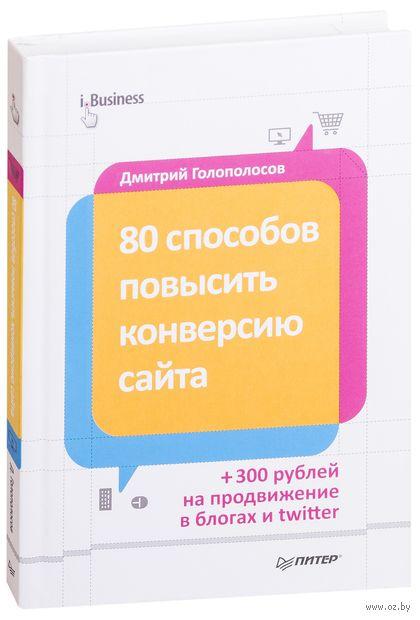 80 способов повысить конверсию сайта. Дмитрий Голополосов